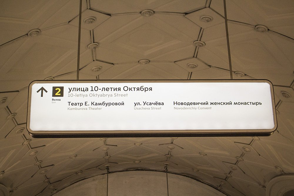 Moscow travel advice | Signs in 2 languages in metro