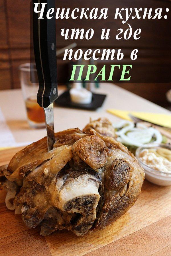 Чешская кухня: что и где поесть в Праге | Что попробовать в Праге | Рестораны Праги